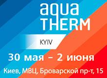 Атмосфера на выставке «Aqua-Therm Kyiv 2017»