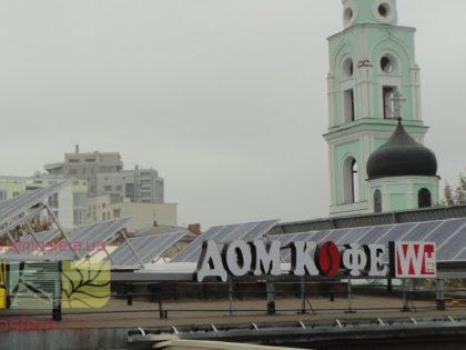 Coffee House, Kharkiv